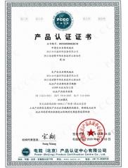 600MW贝斯特全球最奢华贝斯特全球最奢华证书