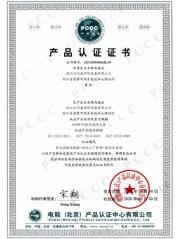 600MW贝斯特全球最奢华电袋除尘器证书