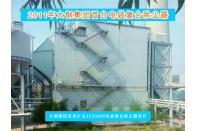 太钢集团岚县矿业3X50MW电