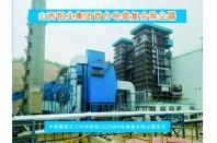 中铝集团交口兴华科技2